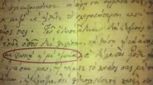 Επιστολή Θεόδωρου Κολοκοτρώνη