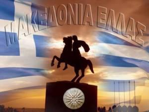 Παμμακεδονική Ένωση αμερικής κράζει Μπενιζέλο και Τραγάκη