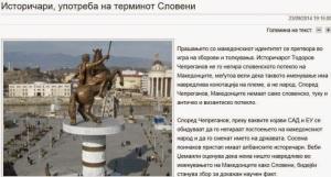 Σκόπια και Μακεδονία